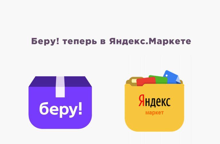 Беру! теперь в Яндекс.Маркете