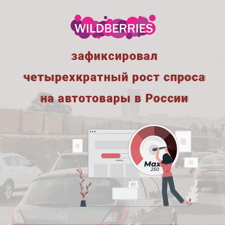 Wildberries зафиксировал четырехкратный рост спроса на автотовары в России