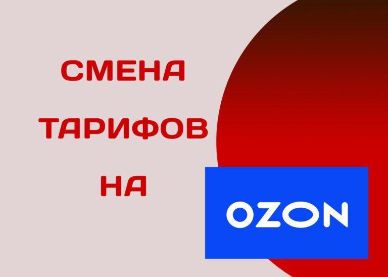 Структура тарифов на Ozon изменится с 1 февраля