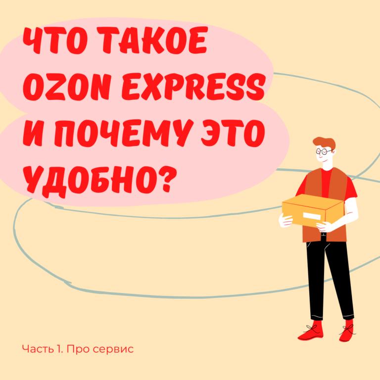 Что такое Ozon Express и почему это удобно?