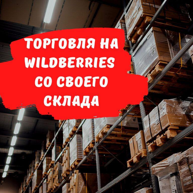 Продажи со склада продавца (FBS) на Wildberries