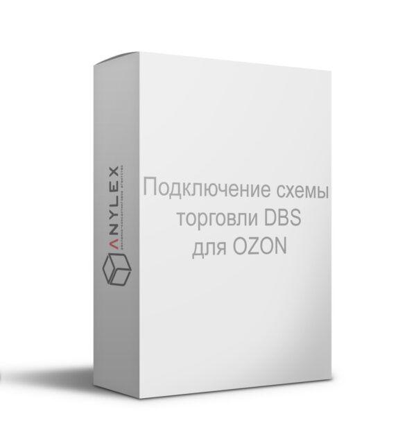 Подключение схемы торговли DBS для OZON