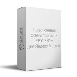 Подключение схемы торговли FBY, FBY+ для Яндекс.Маркет