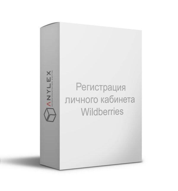 Регистрация личного кабинета продавца Wildberries